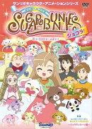 シュガーバニーズ ショコラ! Vol.7