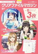電撃クリアファイルマガジン ラブライブ!サンシャイン!! AZALEA Ver.(64)