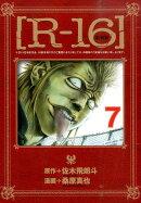R-16(7)新装版