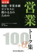 相続・事業承継ビジネスに携わる方のための営業トーク集100+α改訂版