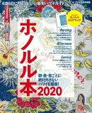 ホノルル本(2020)