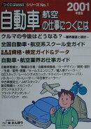 自動車・航空の仕事につくには(2001年度版)