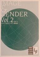 イメージ&ジェンダー(vol.2)