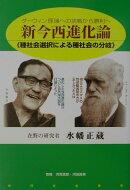 新今西進化論