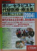 癒し・セラピスト・代替医療・療法系の仕事につくには(2004年度用)