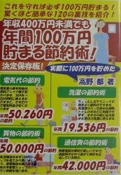 年間100万円貯まる節約術!