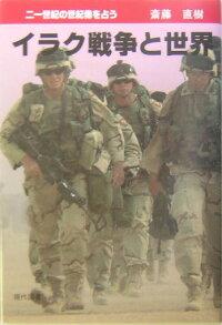戦争 イラク イラク戦争とは