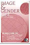 イメージ&ジェンダー(vol.4)