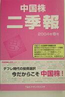 中国株二季報(2004年ー春号)