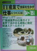 IT産業で技術を生かす仕事につくには('04〜'05年度用)
