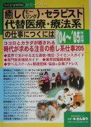 癒し(ヒ-リング)・セラピスト・代替医療・療法系の仕事につくには('04〜'05年度用)