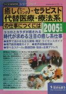 癒し(ヒ-リング)・セラピスト・代替医療・療法系の仕事につくには(2005年度用)