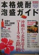 本格焼酎・泡盛ガイド(2005年版)