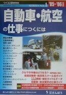 自動車・航空の仕事につくには('05〜'06年度版)
