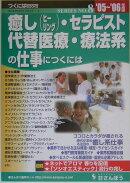 癒し(ヒ-リング)・セラピスト・代替医療・療法系の仕事につくには('05〜'06年度版)