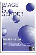 イメージ&ジェンダー(vol.5)