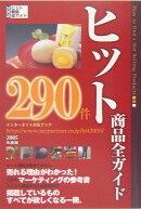 ヒット商品全ガイド(2005年度版)