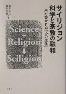 サイリジョン科学と宗教の融和