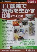IT産業で技術を生かす仕事につくには(2006年度版)