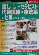 癒し(ヒ-リング)・セラピスト・代替医療・療法系の仕事につくには(2006年度版)