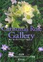 Christmas rose gallery 美しさでひもとくクリスマスローズ図鑑 [ 野口一也 ]