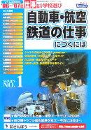 自動車・航空・鉄道の仕事につくには('06〜'07年度版)