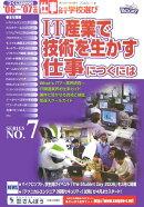 IT産業で技術を生かす仕事につくには('06〜'07年度版)