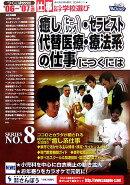 癒し(ヒ-リング)・セラピスト・代替医療・療法系の仕事につくには('06〜'07年度版)