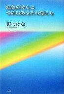 虹色のそらとゆめはあなたの傍にも