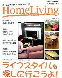 ホームリビング(24)