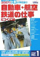 自動車・航空・鉄道の仕事につくには(2007年度版)
