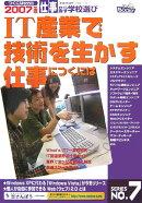 IT産業で技術を生かす仕事につくには(2007年度版)