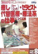 癒し(ヒ-リング)・セラピスト・代替医療・療法系の仕事につくには(2007年度版)