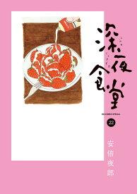 深夜食堂(22) (ビッグ コミックス) [ 安倍 夜郎 ]