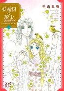 妖精国の騎士 Ballad 〜金緑の谷に眠る竜〜 4