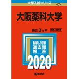 大阪薬科大学(2020) (大学入試シリーズ)