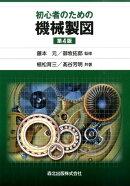 初心者のための機械製図第4版