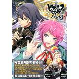 ヒプノシスマイクーDivision Rap Battle-side F.P &(1)限定版 ([特装版コミック] IDコミックスZERO-SUMコミックス)