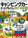 キャンピングカーオールアルバム(2017-2018) 選べる750models 旅グルマのパーフェクトガ (ヤエスメディアムック) [ 日本RV協会 ]