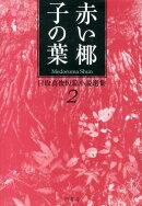 目取真俊短篇小説選集(2)
