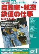 自動車・航空・鉄道の仕事につくには('07〜'08年度版)