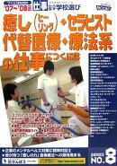 癒し(ヒーリング)・セラピスト・代替医療・療法系の仕事につくには('07〜'08年度版)