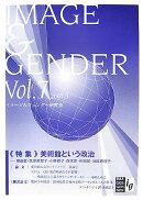 イメージ&ジェンダー(vol.7)