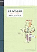 健康ダイエット手帳(Mens)