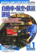 自動車・航空・鉄道・運輸の仕事につくには(2008年度版)