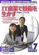 IT産業で技術を生かす仕事につくには(2008年度版)
