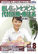 癒し(ヒーリング)・セラピスト・代替医療・療法系の仕事につくには(2008年度版)