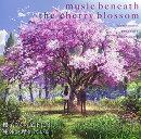 TVアニメ『櫻子さんの足下には死体が埋まっている』ORIGINAL SOUNDTRACK music beneath the cherry blossom