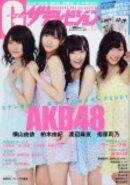 Gザテレビジョン(vol.19)