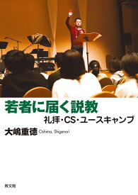 若者に届く説教 礼拝・CS・ユースキャンプ [ 大嶋重徳 ]